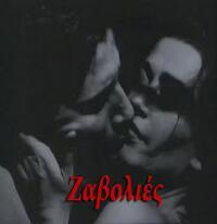Zabolies (1969)