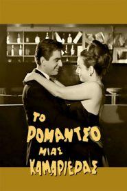 To romantso mias kamarieras (1965)
