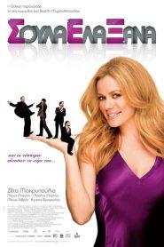 σούλα έλα ξανά 2009 greek movie