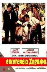 οικογένεια χωραφά 1968