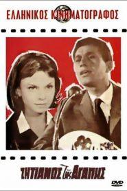 ζητιάνος μιας αγάπης (1964)