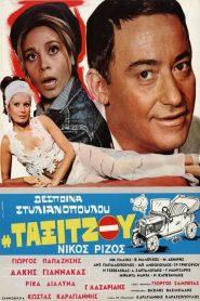 Η ταξιτζού (1970, ελληνική ταινία)