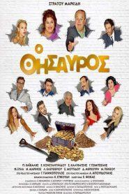 Ο ΘΗΣΑΥΡΟΣ Ελληνικη Ταινια 2017 – watch online
