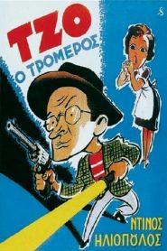 ΤΖΟ Ο ΤΡΟΜΕΡΟΣ – Ελληνικη Ταινια 1955 – watch online
