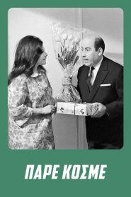 Πάρε Κόσμε (1967) – Comedy Film Online