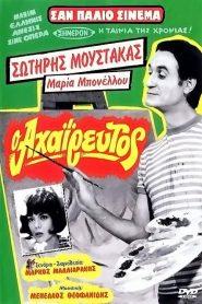 Ο Αχαΐρευτος – Ελληνικη Ταινια 1970 – watch online