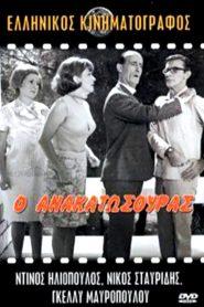 Ο Ανακατωσούρας Ελληνικη Ταινια 2017 – watch online