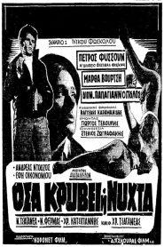 Όσα Κρύβει η Νύχτα – Ελληνικη Ταινια 1963 – watch online