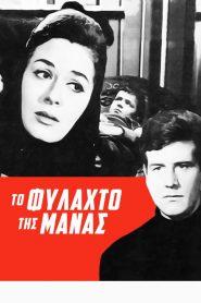 Το φυλαχτό της μάνας – Ελληνικη Ταινια 1965 – watch online