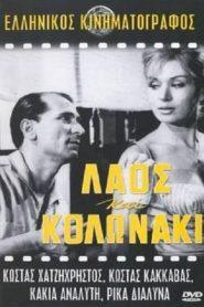 Λαός και Κολωνάκι – Ελληνικη Ταινια 2017 – watch online