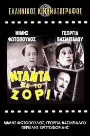 Νταντά με το Ζόρι (1959) watch online