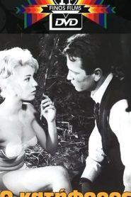 Ο Κατήφορος (1961) watch online