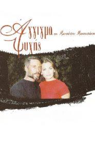 Άγγιγμα ψυχής (1998 Ant1 TV Series) – Watch Online