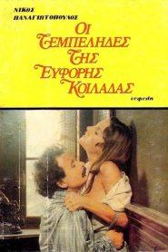 Οι τεμπέληδες της εύφορης κοιλάδας (1978) watch online