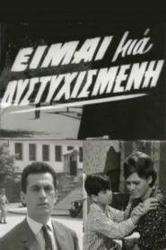 Είμαι μια δυστυχισμένη (1964) watch online