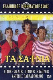 Τα σαΐνια (1982) Ελληνική ταινία online