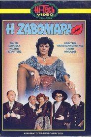 Η Ζαβολιάρα (1971) watch online