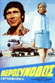 Αεροσυνοδός (1971) ελληνική ταινία online