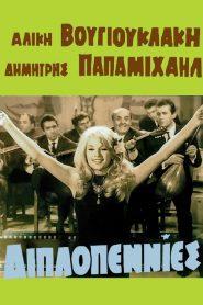 Διπλοπενιές (1966) watch online