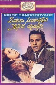 Ζούσα Μοναχός Χωρίς Αγάπη (1971) Ελληνική ταινία online