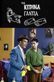 Τα κίτρινα γάντια (1960) watch online