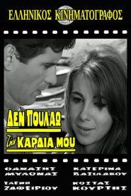 Δεν πουλάω την καρδιά μου (1966) watch online