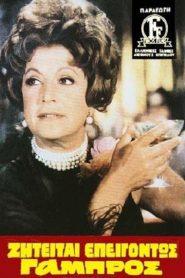 Ζητείται Επειγόντως Γαμπρός (1971) Movie Online