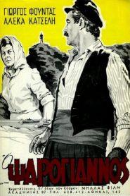 Ο Ψαρόγιαννος (1966) watch online