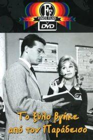Το Ξύλο Βγήκε Απ' τον Παράδεισο (1959) – watch online