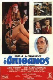 Ο Απίθανος (1970) watch online
