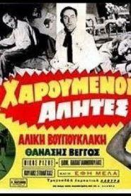 Χαρούμενοι αλήτες (1958) watch online