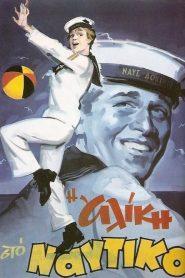 I Aliki sto Naftiko (1961) watch online