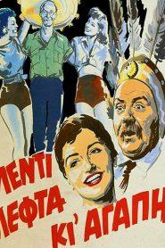 Γλέντι Λεφτά κι Αγάπη (1955) watch online