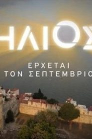 Ήλιος/Helios (2020 Ant1 TV Series) watch online