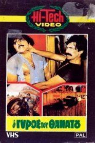 Ο γύρος του θανάτου (1983) Ελληνική Ταινία