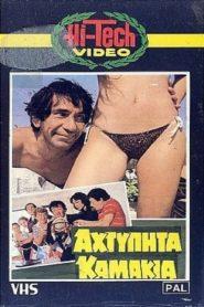 Αχτύπητα Καμάκια (1983) watch online