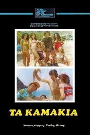 Τα Καμάκια (1981) Ελληνική ταινία
