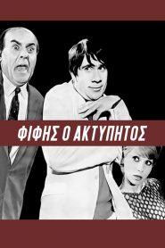 Φίφης ο Ακτύπητος (1966) watch online