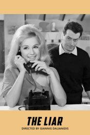 Η Ψεύτρα (1963) Ελληνική ταινία
