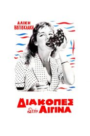Διακοπές στην Αίγινα (1958) watch online