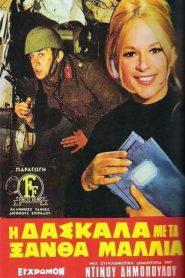 Η Δασκάλα με τα Ξανθά Μαλλιά (1969) Ελληνική ταινία