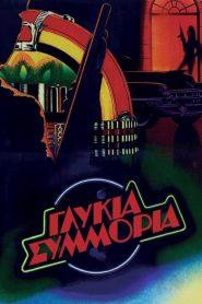 Γλυκιά Συμμορία (1983) Ελληνική ταινία