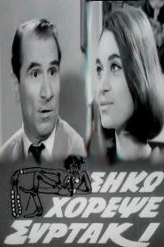 Σήκω Χόρεψε Συρτάκι (1967) watch online