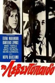 Το Λεβεντόπαιδο (1969) Ελληνική ταινία