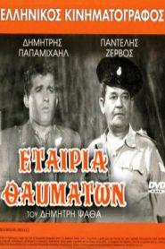 Εταιρία Θαυμάτων (1962) Ελληνική ταινία