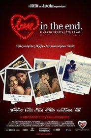 Η αγάπη έρχεται στο τέλος (2013) – Ελληνική ταινία