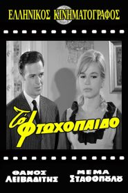 Το φτωχόπαιδο (1965) Ελληνική ταινία