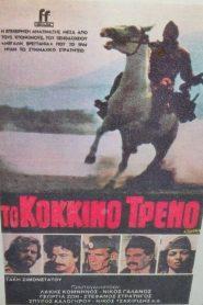 Το Κόκκινο Τρένο (1982) Ταινία online
