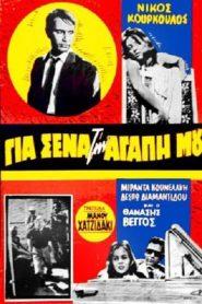 Για Σένα Την Αγάπη Μου (1961) Ελληνική ταινία