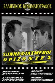 Συννεφιασμένοι ορίζοντες (1968) Ελληνική ταινία